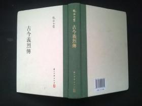张岱全集 古今义烈传(精装繁体竖排)