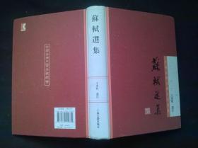 中国古典文学名家选集丛书:苏轼选集