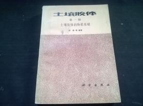 土壤胶体 第一册 土壤胶体的物质基础