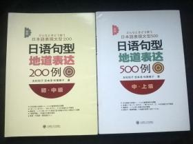 新版日语句型地道表达500例(中上级)+新版日语句型地道表达200例(初中级) 2本合售