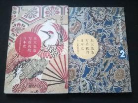 东大爸爸写给我的日本史 (两册)
