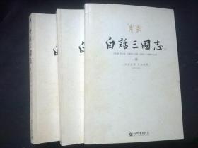 白话三国志(上中下)