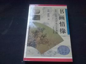"""书画情缘:陈英金岚夫妇和他们的""""积翠园"""""""