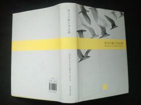泰戈尔散文诗全集(精装彩画版)