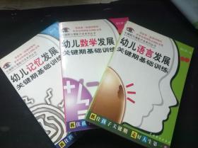 幼儿语言发展关键期基础训练+幼儿记忆发展关键期基础训练+幼儿数学发展关键期基础训练 3本合售