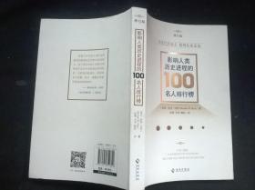 影响人类历史进程的100名人排行榜(修订版)