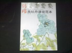 韩玮画牡丹课徒范本