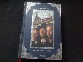 世界文学名著典藏:三个火枪手(全译本)
