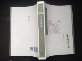 乐府诗选(中国古典文学读本丛书典藏)