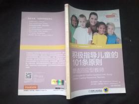 培生书系·学前教育精品译丛 积极指导儿童的101条原则:塑造回应型教师