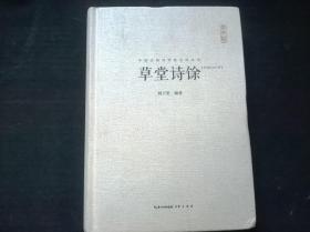 草堂诗馀:汇校汇注汇评/中国古典诗词校注评丛书