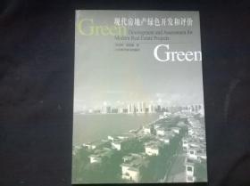 现代房地产绿色开发和评价