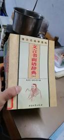 语文工具书系列(馆藏,10本不重复合售)