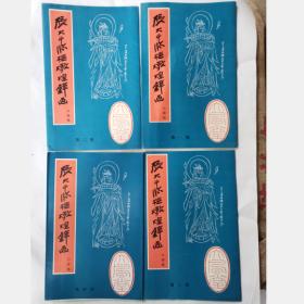 张大千临摹敦煌壁画 白描稿 (第一二三四辑)活页装