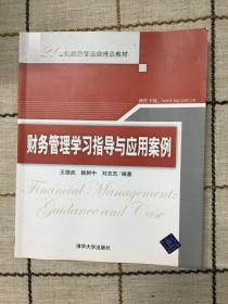 财务管理学习指导与应用案例/21世纪经济管理类精品教材