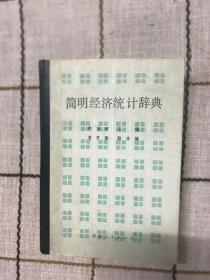 简明经济统计辞典