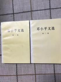 邓小平文选 (第一卷,第二卷,合售)