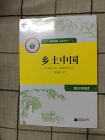 高中教辅  乡土中国