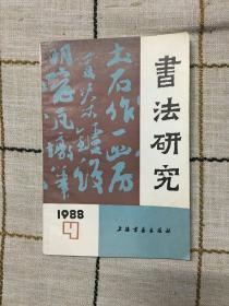 书法研究1988,4