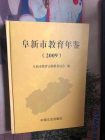 阜新市教育年鉴 2009