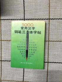 常用汉字钢笔三体字帖