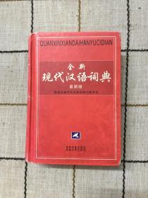 全新  现代汉语词典
