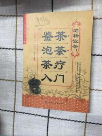 生活彩书堂·老杨说茶:鉴茶泡茶茶疗入门(牛皮卷典藏怀旧版)