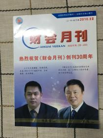 财会月刊2010.12(上.中合订本)