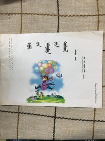 蒙古语文寒假作业  第7册  蒙文