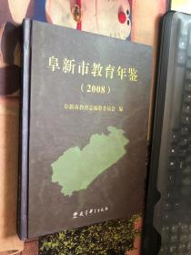 阜新市教育年鉴 2008