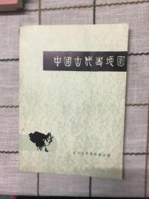 中国古代史地图
