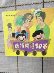 唐诗精选20首