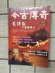 今古传奇  毛泽东六选接班人