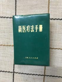 新医疗法手册
