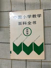 中国小学教学百科全书  自然卷