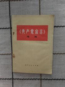 【共产党宣言】
