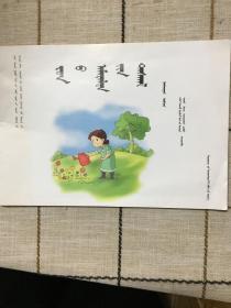 暑假作业  第8册  ,蒙文