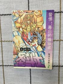 女神的圣斗士  海洋大战卷2