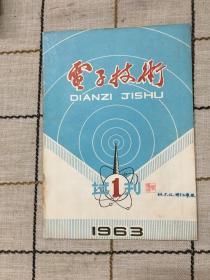 电子技术1963试一刊