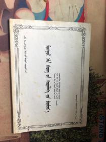 蒙古语文课程标准