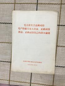 毛主席关于正确对待无产阶级文化大革命、正确对待群众、正确对待自己的部分论述