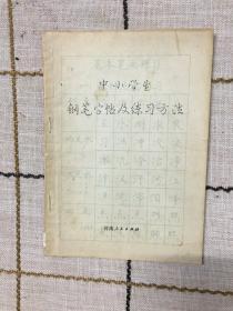 中小学生钢笔字帖及练习方法