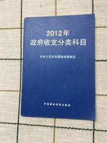 2012年政府收支分类科目