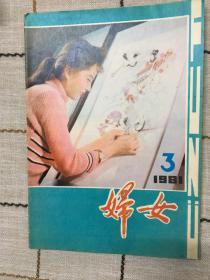 妇女1981  ,3