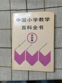 中国小学教学百科全书  历史卷