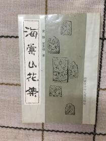 海棠山花集