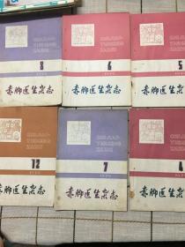 赤脚医生杂志1979年(6本)