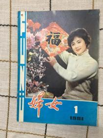 妇女1981,1