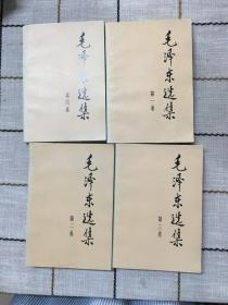 毛泽东选集   (第一卷——第四卷)4本合售