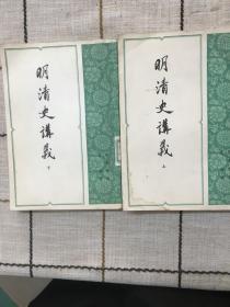 明清史讲义(上下)